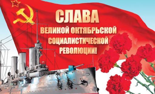 С днем революции фото